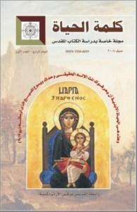 غلاف مجلة كلمة الحياة- المجلد الرابع - العدد الأول - رابطة القديس مرقس الأرثوذكسية.jpg