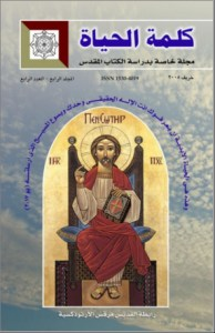 غلاف مجلة كلمة الحياة- المجلد الرابع - العدد الرابع - رابطة القديس مرقس الأرثوذكسية.jpg