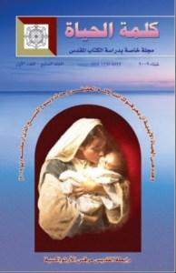 غلاف مجلة كلمة الحياة - المجلد السابع - العدد الأول - رابطة القديس مرقس الأرثوذكسية.jpg