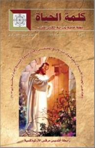 غلاف مجلة كلمة الحياة- المجلد السابع - العدد الثانى - رابطة القديس مرقس الأرثوذكسية.jpg