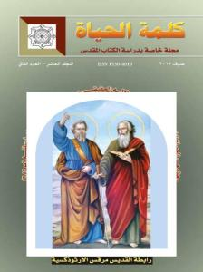 غلاف مجلة كلمة الحياة - المجلد العاشر - العدد الثانى - رابطة القديس مرقس الأرثوذكسية.jpg