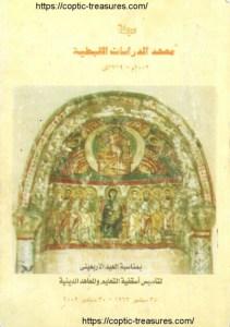 غلاف مجلد 2002 - مجلة معهد الدراسات القبطية.jpg