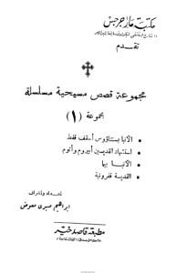 غلاف مجموعة قصص مسيحية مسلسلة - إبراهيم صبري معوض.jpg