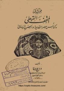 غلاف مرشد المتحف القبطي وكنائس مصر القديمة والحصن الروماني - وديع حنا.jpg