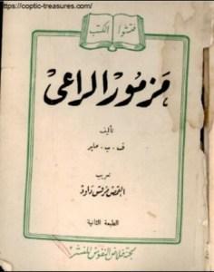 غلاف مزمور الراعي - القمص مرقس داود.jpg