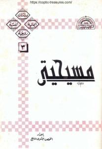 غلاف مسيحيتي - القمص بيشوي وديع.jpg