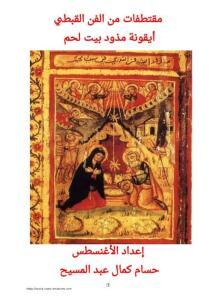 غلاف مقتطفات من الفن القبطي - أيقونة مذود بيت لحم - الأغنسطس حسام كمال عبد المسيح.jpg