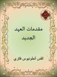 غلاف مقدمات العهد الجديد - القس أنطونيوس فكري.jpg