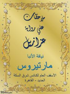 غلاف ملاحظات على رواية عزازيل - الأنبا مارتيروس الأسقف العام.jpg