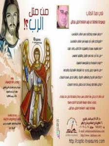 غلاف من مثل الرب - الأستاذ حنا جاب الله أبو سيف.jpg