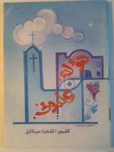 غلاف هؤلاء علموني - القمص اشعياء ميخائيل.jpg