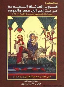 هروب العائلة المقدسة من بيت لحم إلى مصر والعودة - الراهب القس فيلبس الأنبا بيشوي