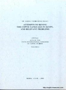غلاف Attempts to revive the coptic language in Egypt_acts of the 5th international congress of Coptic studies v2 - Dr. Kamal Farid Ishaq.jpg