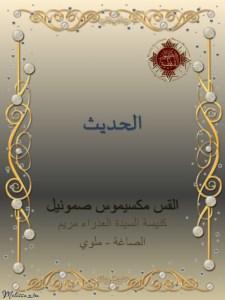 كتاب الحديث - القمص مكسيموس صموئيل.jpg