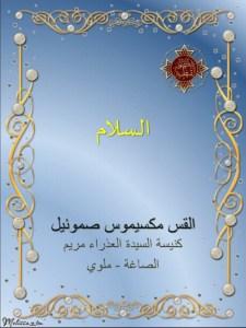 كتاب السلام - القمص مكسيموس صموئيل.jpg