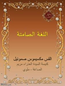 كتاب اللغة الصامتة - القمص مكسيموس صموئيل.jpg