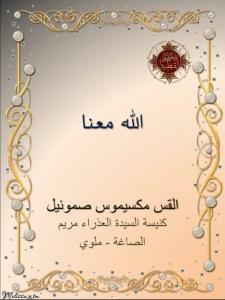 كتاب الله معنا - القمص مكسيموس صموئيل.jpg