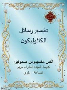 كتاب تفسير رسائل الكاثوليكون - القمص مكسيموس صموئيل.jpg