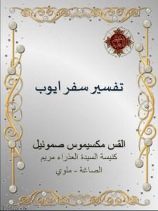 كتاب تفسير سفر ايوب - القمص مكسيموس صموئيل.jpg