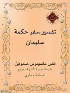كتاب تفسير سفر حكمة سليمان - القمص مكسيموس صموئيل.jpg
