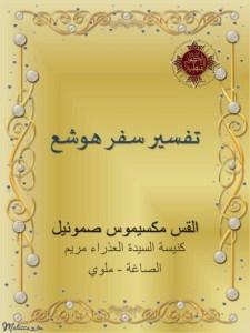 كتاب تفسير سفر هوشع - القمص مكسيموس صموئيل.jpg