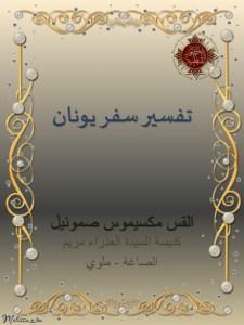 كتاب تفسير سفر يونان - القمص مكسيموس صموئيل.jpg
