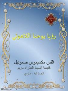 كتاب رؤيا يوحنا اللاهوتي - القمص مكسيموس صموئيل.jpg