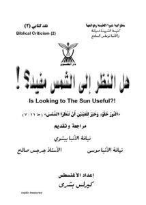 غلاف هل النظر الي الشمس مفيد- الأستاذ كيرلس بشرى.jpg