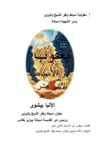 يعقوب أبو الأسباك الإثنى عشر - شخصيات الكتاب المقدس - الأنبا بيشوي.jpg