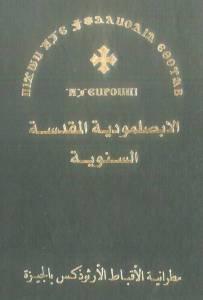 الابصلمودية المقدسة السنوية - مطرانية الجيزة- الطبعة الرابعة 2013م