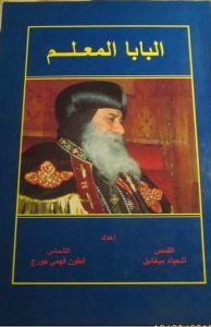 غلاف سلسلة إكثوس - ج035 - البابا شنودة المعلم - القمص أثناسيوس فهمي جورج