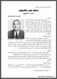 غلاف سيرة الأستاذ مرقس يني منقريوس - الأستاذ إسحاق إبراهيم الباجوشي