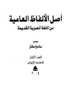 غلاف اصل الالفاظ العامية - ج 01 - سامح مقار