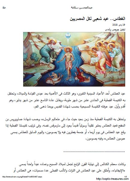 الغطاس…عيد شعبي لكل المصريين – الأستاذة نيفين جرجس رشدي