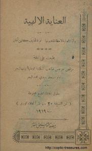 غلاف العناية الإلهية - طبعة 1919م - الأستاذ مرقس جرجس