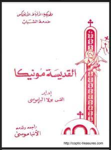 غلاف القديسة مونيكا - الاب بولا ساويرس