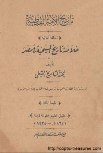تاريخ الأمة القبطية - الحلقة الثانية - خلاصة تاريخ المسيحية في مصر - لجنة التاريخ القبطي - طبعتي 1925 و1932