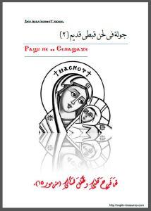 غلاف جولة فى لحن قبطى قديم - جزء 2 - لحن راشي نيه سينا صاجي - الأستاذ مينا صفوت حليم