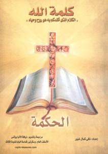 كلمة الله نللي كمال غبور
