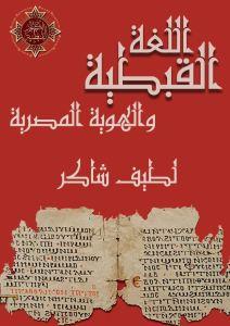 اللغة القبطية والهوية المصرية - الأستاذ لطيف شاكر
