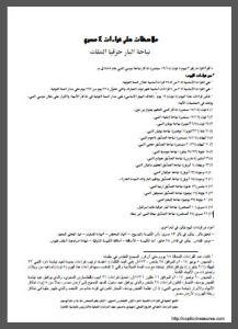 غلاف ملاحظات علي قراءات 4 مسري - نياحة حزقيا الملك - الأغنسطس حنا جاب الله أبو سيف