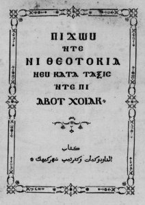 كتاب الثاودكيات وترتيب شهر كيهك - روفائيل الطوخي