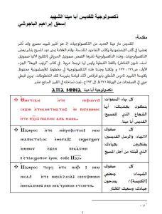 غلاف ذكصولوجية كل بهاء السموات للقديس أبا مينا الشهيد - الأستاذ إسحق إبراهيم الباجوشي