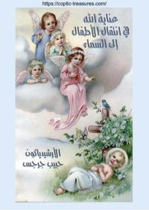 غلاف عناية الله في انتقال الأطفال إلى السماء - عن كتاب عزاء المؤمنين - القديس الأرشيذياكون حبيب جرجس