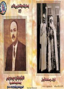 غلاف من إصدارات مجلة مدارس الأحد - جزء 02 - الأرشيذياكون حبيب جرجس باعث النهضة الكنسية