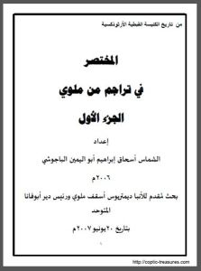 المختصر في تراجم من ملوي - الجزء الأول - الأستاذ إسحاق إبراهيم الباجوشي