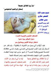 غلاف نبأ روع الخلائق جميعا - الأستاذ إسحاق إبراهيم الباجوشي
