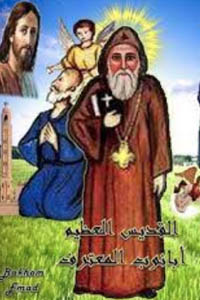 القديس أبانوب المعترف