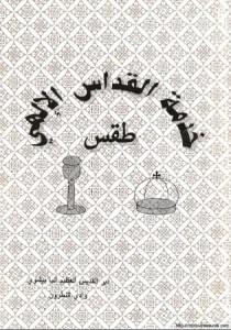 غلاف طقس القداس الانبا بيشوي وادي النطرون