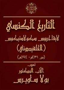 غلاف التاريخ الكنسي لايفاجريوس الخلقيدوني - الأب الدكتور بولا ساويرس